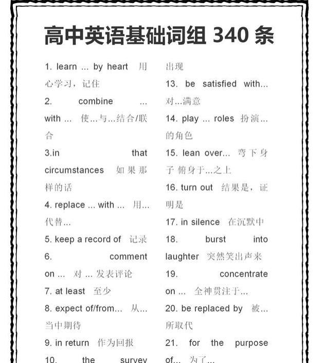 高中三年最基础340条英语词组,大小考都会遇到,必须熟记