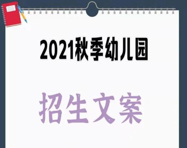 2021「秋季幼儿园招生文案」可编辑