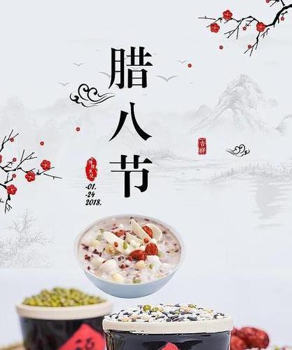 庚子年,腊八节腌蒜