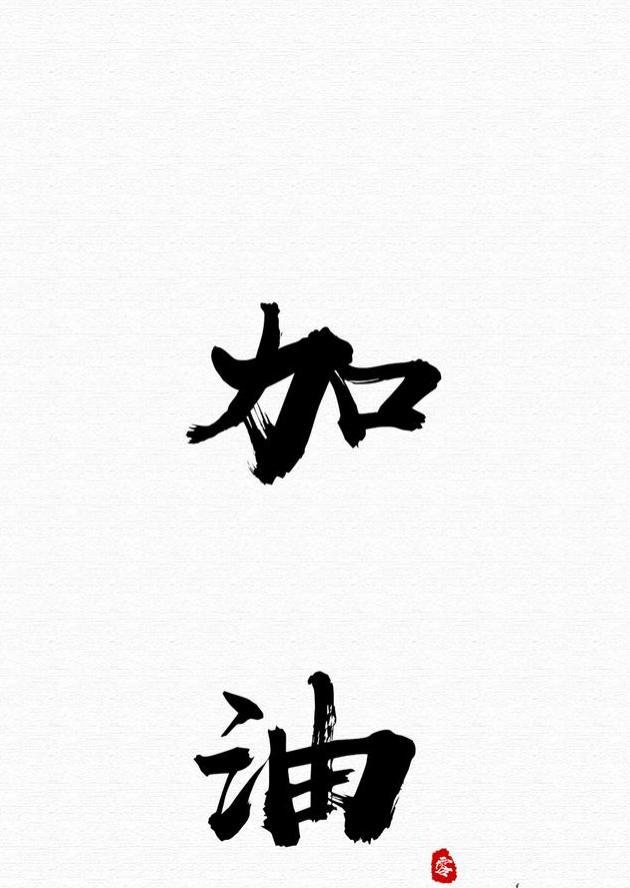 217 中国风白底黑字文字壁纸,我就是这样,酷到要死