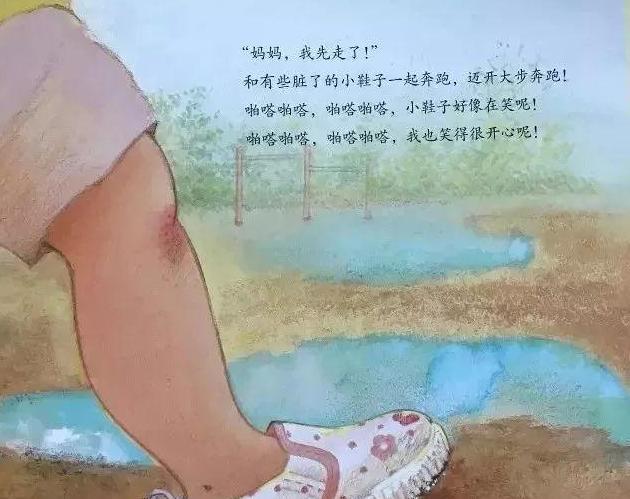 有声绘本故事 我的小鞋子,妈妈给我买了一双漂亮小鞋子,我喜欢