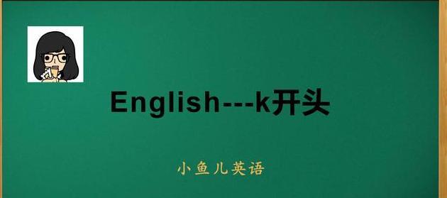 常用英语超高频词汇带中文解释!很实用!值得收藏学习!k开头