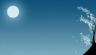 中秋晚,江上望月怀念台湾同胞