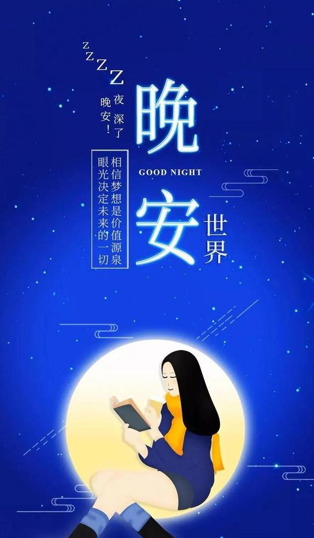 简短的晚安句子,是适合睡前发朋友圈的正能量文案