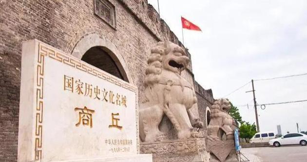 游商丘古城  七律(新韵)