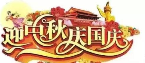 2019年超市最新中秋节月饼、国庆节促销广播稿