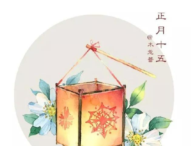 元宵节送老师的走心祝福语,美好生动,让人一看就喜欢!