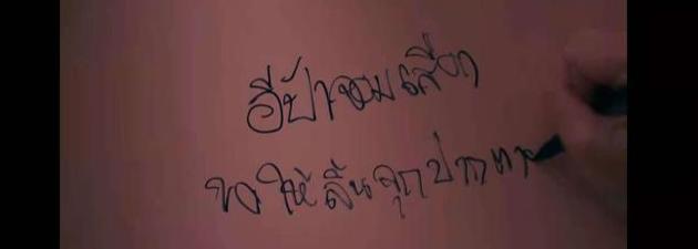 贪图一时之快,女生墙壁上写下恶毒诅咒——因何最后悔恨交加
