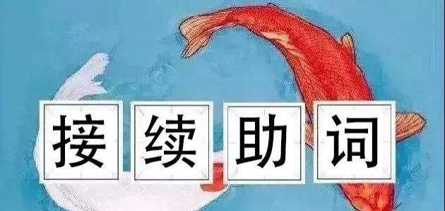 日语中常考的接续助词释义