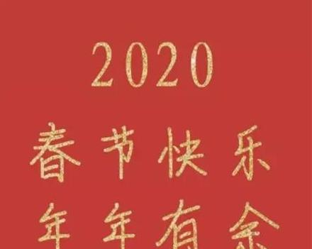2020春节暖心问候祝福简短语句,鼠年最新春节拜年祝福语图片