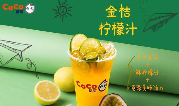 coco奶茶加盟店的优势在哪?coco奶茶加盟如何加盟呢?