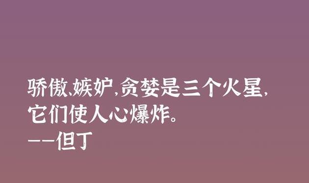 伟大的语言大师,但丁这十句格言,暗含浓浓的哲理,深悟受用一生