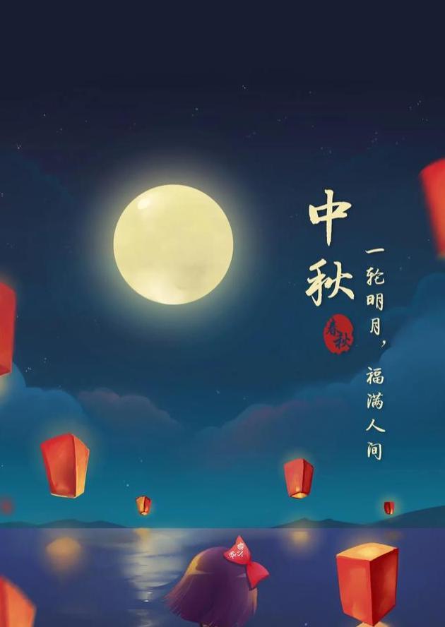 中秋节爱情祝福语 简短温馨 赶紧收藏