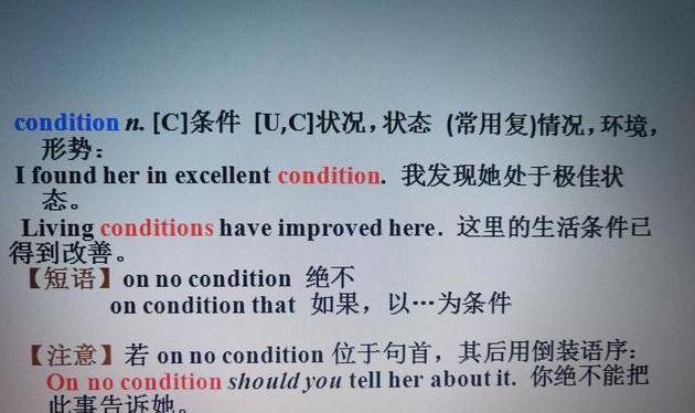 高考英语考纲词汇举例 condition  conductor