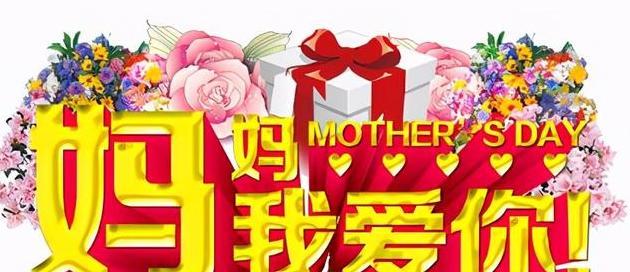 「2021.05.09」早安心语,母亲节正能量语录句子说说好看漂亮图片