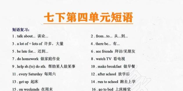 七下英语第四单元短语(18个复习,24个新学)短语量越来越多
