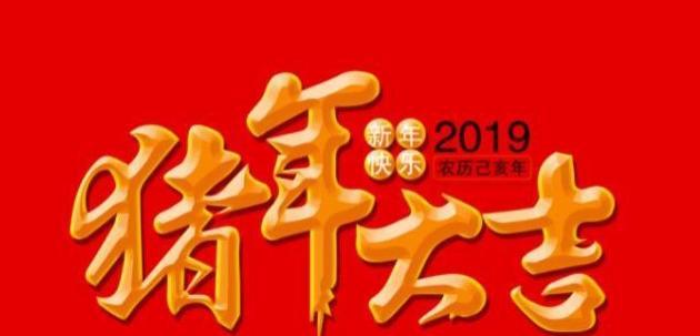 2019年春节拜年创意经典祝福语 简短拜年短信赶紧收藏!