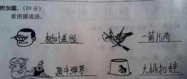 """小学生考试""""拟人句""""走红,老师很无奈,网友评论:这很""""拟人"""""""