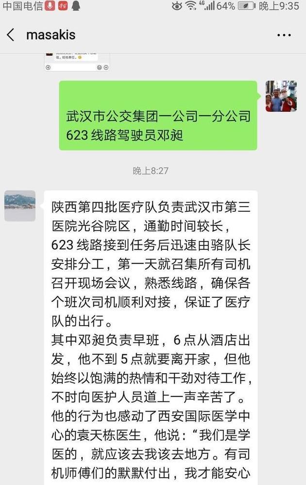 623车队临时换任务 原医疗团编写短信感谢公交人一路护送