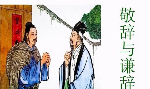 人际交往需知!说说古代的谦辞和敬辞,很多至今还在使用