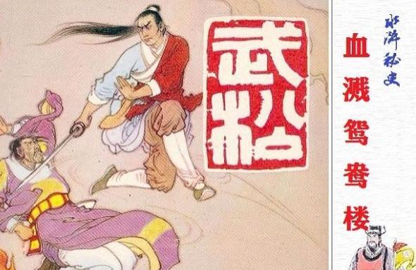 武松的外貌特征:身高一米九 体重二百余 两个武松一般模样