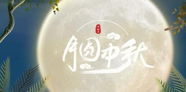 18条中秋节的祝福语,挑一句给你的知心好友!