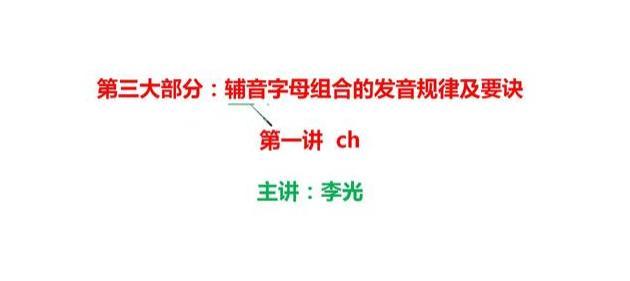 第三大部分:辅音字母组合的发音规律及要诀,第一讲  ch