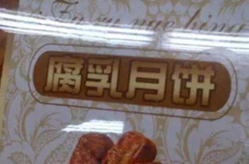 当各式月饼遇上耳熟的广告语