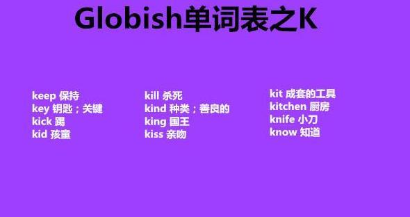 英文学习超级干货:Globish的1500个单词表之K
