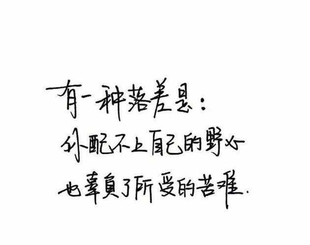 """文字图片:白底黑字""""我会变成一个大树,等你赞一声良木""""!"""