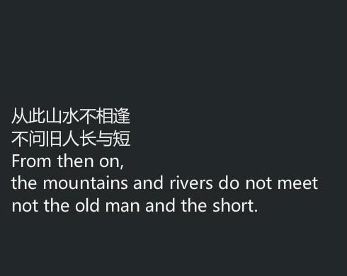 Mountain and river do not meet从此山水不相逢,不问旧人长与短